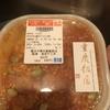 横浜中華街重慶飯店監修 海老チリ丼