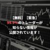 【無料】【緊急】99.9%のトレーダーが知らない情報が公開されています!