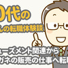 【転職体験談10】30代男性:アミューズメント関連 ⇒ 眼鏡の販売の正社員へ転職した博さんの転職体験談