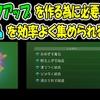 【KH3】マジックアップを作る為に必要な結晶を効率良く集められる場所!#50
