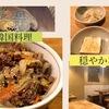 飯田橋の優しい韓国料理店【民俗酒家農楽】でのんびりランチ!