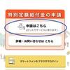 【画像付きで解説】iPhoneで行う特別定額給付金のオンライン申請方法。