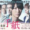 テレビ東京ドラマスペシャル『手紙』 亀梨和也・佐藤隆太出演 ドラマ評価とキャスト別の感想
