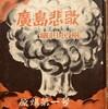 原爆第一號平和への祈り 広島悲歌 細田民樹