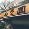 新宿「鳥園」のモリモリ牛タンごはん♪♪