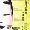 シテの謡が素晴らしかった『二人静』と『葛城』 in 「井上同門定期能十月公演」@京都観世会館 10月13日