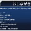 【モンスト】9月21日モンストニュース〜神威獣神化、新爆絶