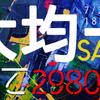 【歓喜の2980円均一】7/27まで海外サッカーユニフォームが激安セール中!