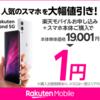 Rakuten Mobile新料金 1GBまで0円