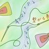 """柴田麻衣子の連載エッセイ『夢と夢のあいだ』Vol.4 """"繋がる夢"""""""