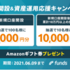 【100名様1,000円&10名様10,000円】本日より、Funds(ファンズ)が口座開設キャンペーン開始!!