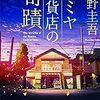 『ナミヤ雑貨店の奇蹟』東野圭吾さんの描く登場人物たちの「人としての成功」