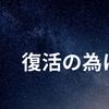 復活の為に。       【新日本プロレスブログ】