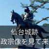 【仙台観光おすすめ】 伊達政宗像がある仙台城跡に行ってきたよ!【アクセス・所要時間】
