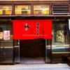 日本旅行2017年7月㉑✈『麺屋武蔵のヴィーガンラーメンは美味かった・・・』