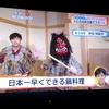 【めざましテレビ】藤井アナの何でもやってみます!【秋田・日本一早くできる鍋料理に挑戦】