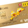 dカードGOLD申し込み d払いにはもはや必須カード