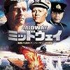 【映画】感想:映画「ミッドウェイ」(1976年:アメリカ)