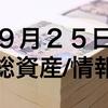★仮想通貨★ 総資産/情報 9月25日 アマゾン(Amazon)がビットコイン導入はガセネタ!?