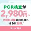 ピカパカクイックPCRセンターのリアルな口コミ・評判は?【2回目以降割引】