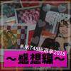 【JKT48】第5回総選挙結果発表をアラサー女子が最前列で観てきたよ(感想編)