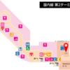(福岡空港 国内線)カードラウンジ「くつろぎのラウンジTIME」 レポ