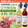 【酵素ドリンク】ダイエットのためのプチ・ファスティング(断食)