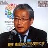 2年前に2020東京オリンピック開催の是非を論じていた記述を復活させるとこうなるが,現職が五輪ナントカ担当大臣の橋本聖子のセクハラ問題は「問題ない」で済まされていたのか