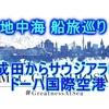 地中海 船旅 巡り ❶  成田から『五つ星 空港』サウジアラビア ドーハ 国際空港&ハマド国際空港 🛩