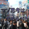 【日本のマゾ文化】仕事をする上で忍耐力は必要はないという話