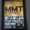 【読書】『MMT 現代貨幣理論入門』を読んでみた(*'ω' *)【感想文】