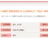 「小岩井生乳100%ヨーグルト」で100%還元!302円相当(=271ANAマイル)獲得