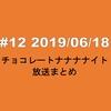 #12 チョコレートナナナナイト 19/06/18