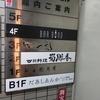 【四谷三丁目】蜀郷香