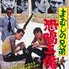 慕情は国を越えて   鈴木則文『まむしの兄弟 恐喝三億円』(1973年)