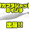 【DEPS】水面を逃げ惑うベイトフィッシュを演出出来る人気ワーム「サカマタシャッド 8inch」出荷!