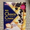 明治アイス:チョコチーズアイスバー・ストロベリーチョコレートアイスコーン