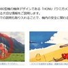ANAホノルル線の機内安全ビデオ・降機ビデオに「HONU」が登場!!