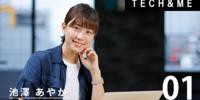 池澤あやかさんがテクノロジーの出会いを語る──プログラミング合宿に飛び込んで、自分を鍛えた学生時代