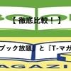 【徹底比較!】『ブック放題』と『T-マガジン』の違いを表付きで解説!