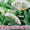 【沸騰ワード】4/10 志麻さん『ネギとツナのレモンサラダ』の作り方