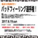 集まれ布袋好き!バッドフィーリング選手権 8/19(土)14:00開催!
