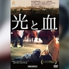 「光と血」(DVD)不幸物語オンパレードをDVDで見るのはつらい