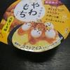 井村屋「やわもちアイス大学芋味」の実食レビュー!!