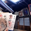 第51回 京の冬の旅 限定御朱印も 京都・西福寺