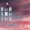 #2 記憶 の放送後記(text by @y0wo)