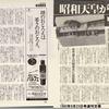 日本版則天武后か−−美智子前の虚飾の歴史が凄まじくもおぞましい