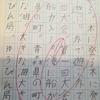 漢字が苦手だった子ども。漢字に興味を持つようになりました【小3】