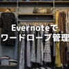 Evernoteでワードローブ管理