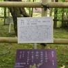 万葉歌碑を訪ねて(その1074)ー奈良市春日野町 春日大社神苑萬葉植物園(34)ー万葉集 巻八 一四三三